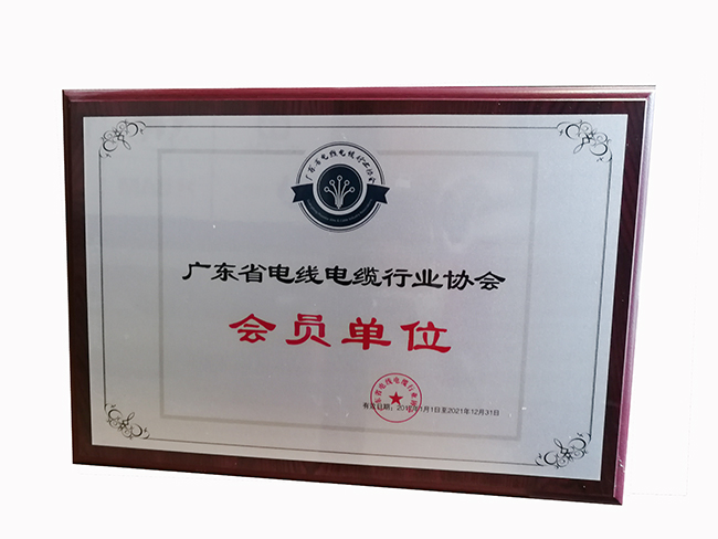 广东省不锈钢材料与制品协会