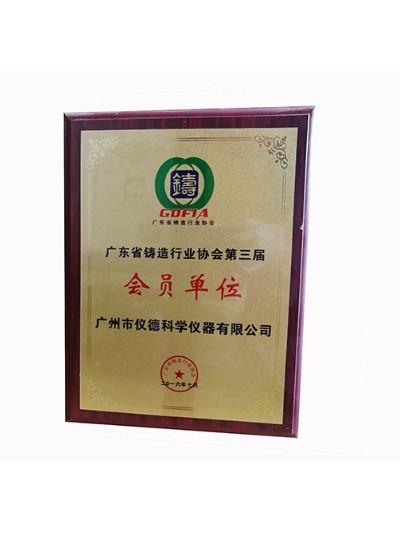 仪德科学-广东省铸造行业协会会员