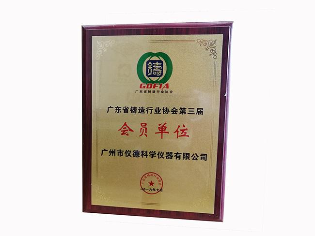 广东省铸造行业协会