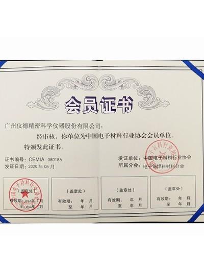 仪德科学-中国电子材料行业协会会员