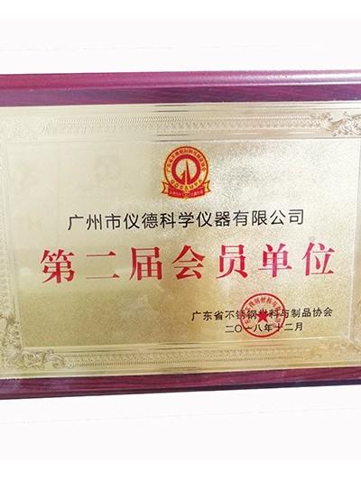 仪德科学-广东省不锈钢材料与制品协会会员