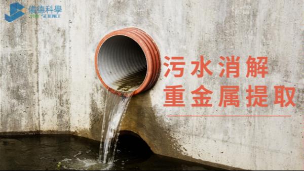 污水消解重金属的提取——电热消解仪