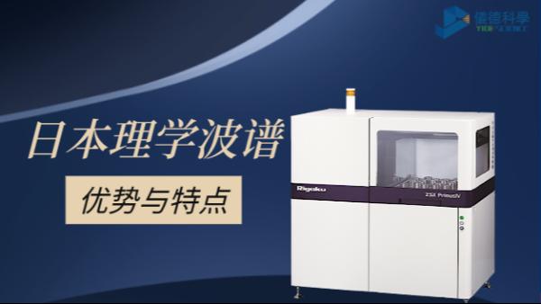 一文告诉你选择日本理学波长色散型荧光光谱仪4大原因