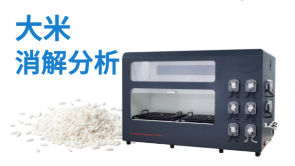 全自动消解食用大米消解分析重金属