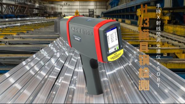 手持式X射线荧光光谱仪可快速辨别H13模具钢牌号