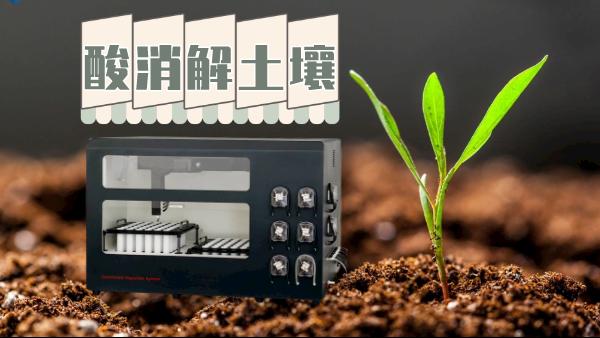 土壤消解:全自动石墨消解仪两种酸处理方法