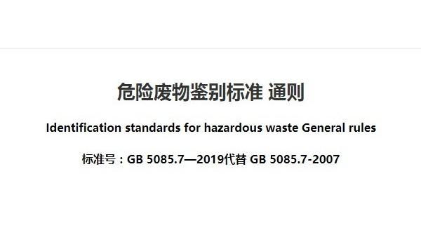 危险废物鉴别标准 通则