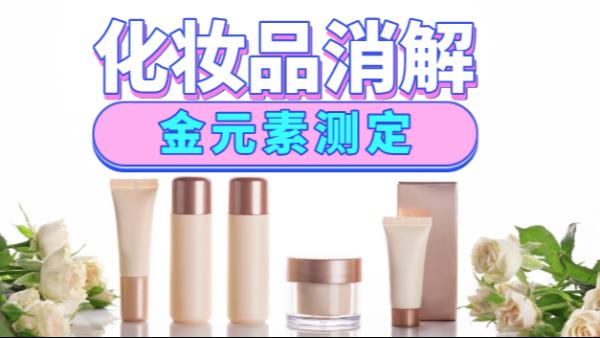 美丽有毒?藏在化妆品里的金元素安全吗,全自动消解仪分析研究