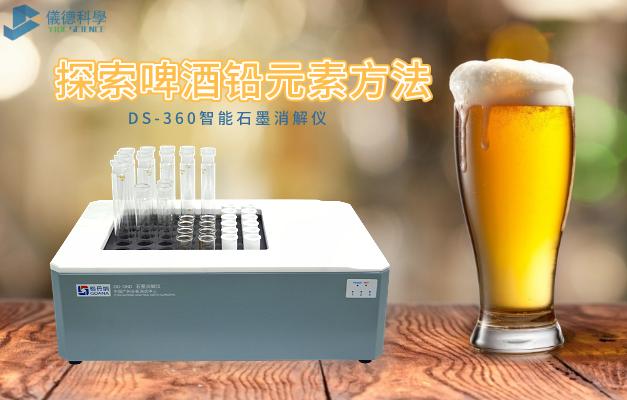 探索啤酒铅元素方法