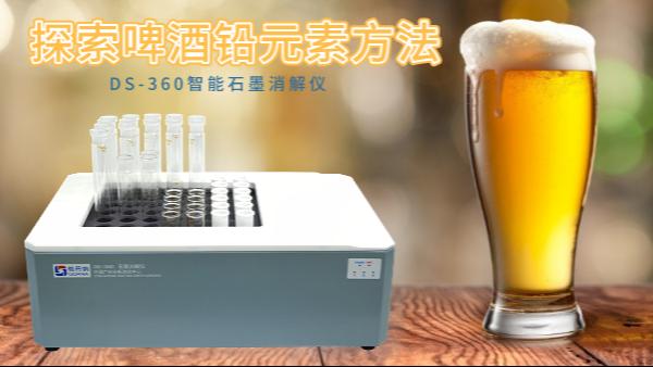 探索啤酒中铅金属元素方法——DS-360智能石墨消解仪