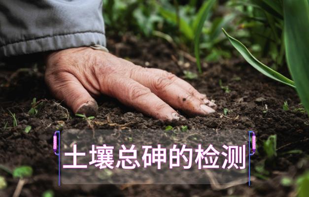 土壤总砷的检测
