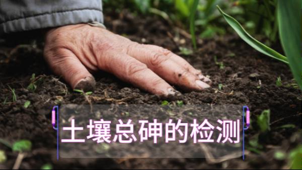 土壤总砷的检测定前,实验电热板消解步骤