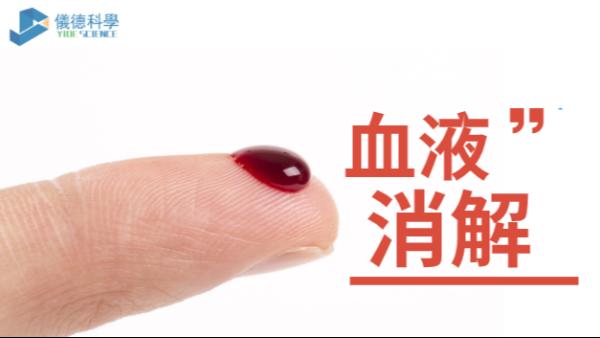 智能石墨消解仪对医疗血液的预处理操作