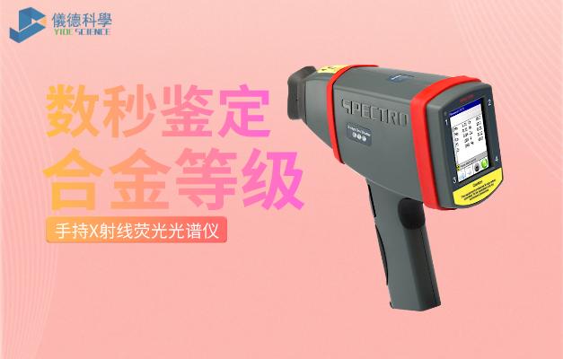 手持X射线荧光光谱仪