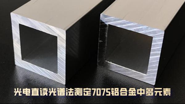 直读光谱仪SPECTROMAXx对7075铝合金的元素测定