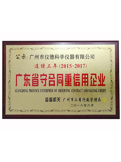 仪德-广东省守合同重信用企业