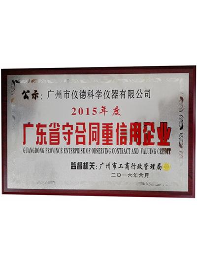广东省守合同重诚信企业