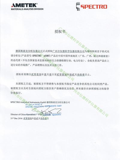 公司为斯派克手持式光谱仪四省总代理