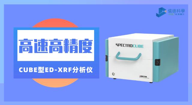 CUBE型ED-XRF分析仪