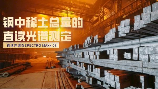 直读光谱仪SPECTRO MAXx 08之钢中稀土总量测定