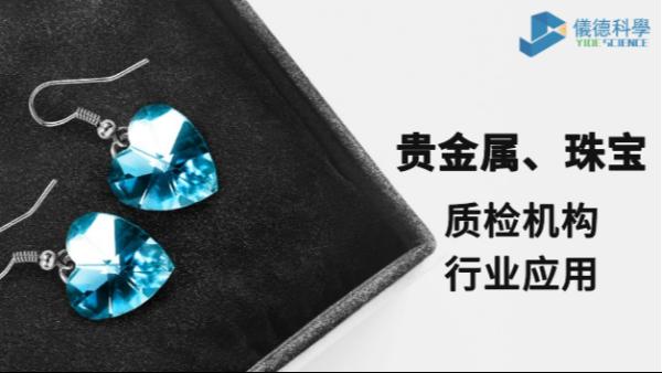 X射线荧光光谱仪MIDEX对贵金属和珠宝的检测应用