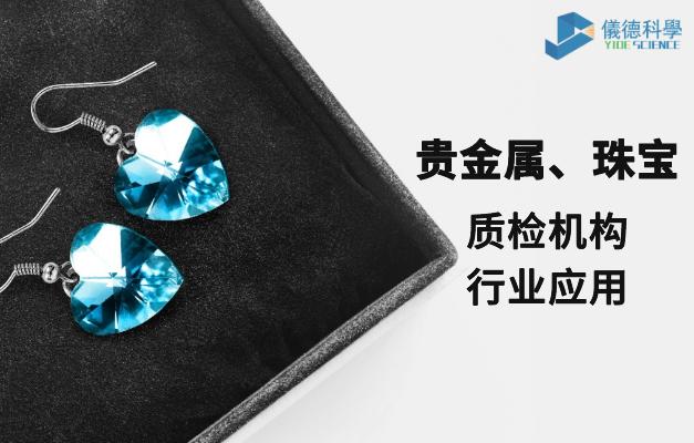 质检机构行业应用-贵金属、珠宝