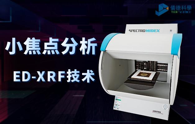 X射线荧光光谱仪SPECTROMIDEX