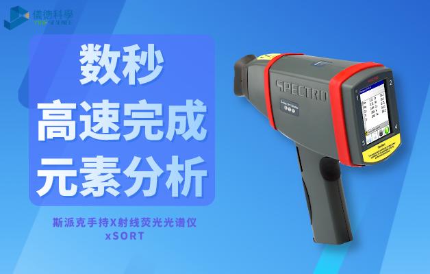 斯派克手持X射线荧光光谱仪xSORT