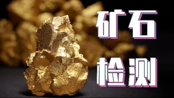 检测矿石金属元素可以用哪种光谱仪器?