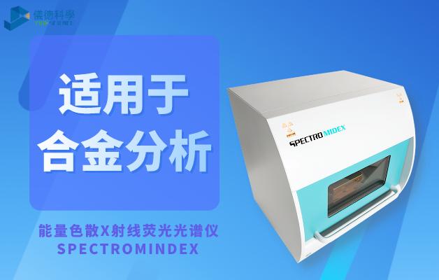 能量色散X射线荧光光谱仪_SPECTROMINDEX