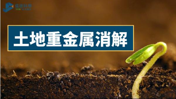 土壤如何轻松消解重金属元素?有智能石墨消解仪加持