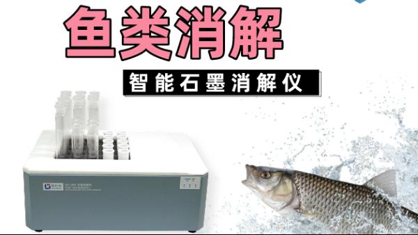 消解方案丨智能石墨消解仪对鱼类中的铅如何进行消解