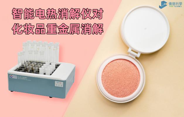智能电热消解仪对化妆品重金属消解