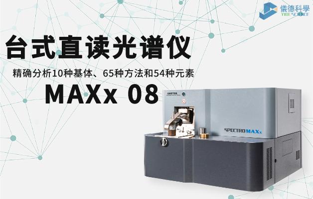 台式直读光谱仪 MAXx 08