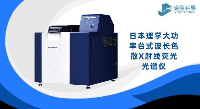 日本理学大功率台式波长色散X射线荧光光谱仪