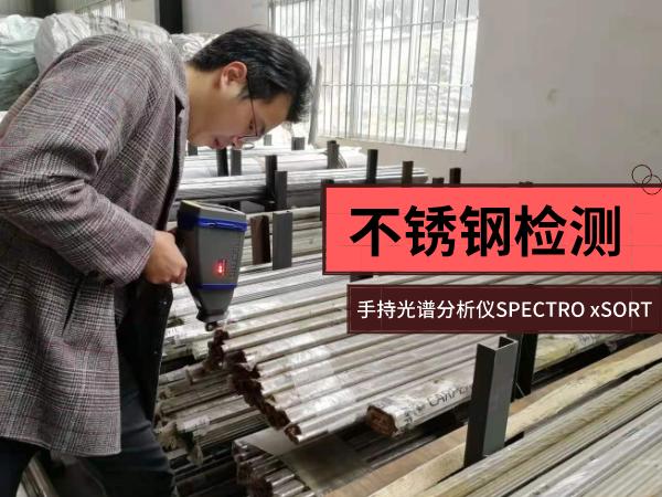 手持光谱仪xSORT协助东莞金属材料公司严把不锈钢质量