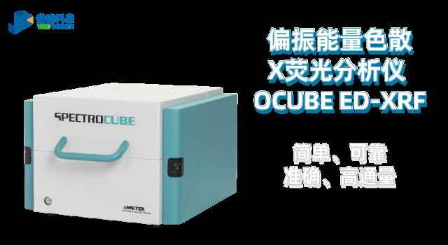 偏振能量色散X荧光分析仪 OCUBE ED-XRF
