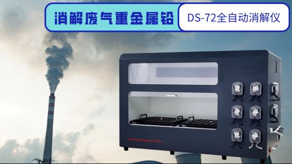仪德科普:全自动石墨消解仪对废气颗粒物铅重金属的消解方法
