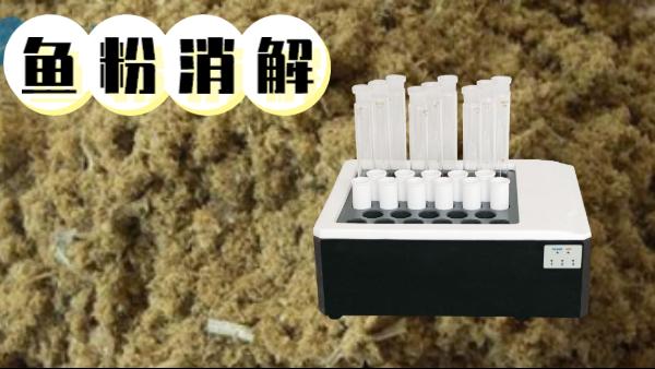 你吃的鱼粉安全吗?石墨消解仪对鱼粉重金属汞的消解方法