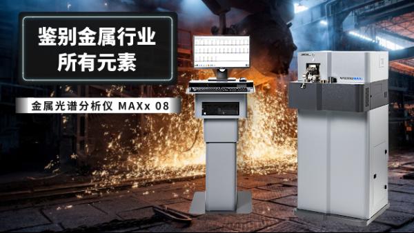 光谱分析仪可以测试钢材化学成分吗