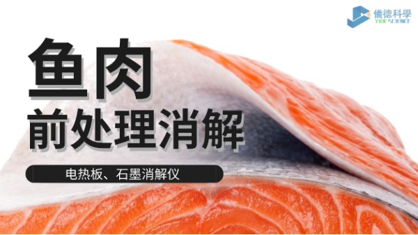 电热板和石墨消解仪对淡水海水鱼肉的消解方法,请查收!