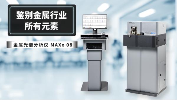 光谱分析仪发射光谱分析过程是怎样的?新手必了解