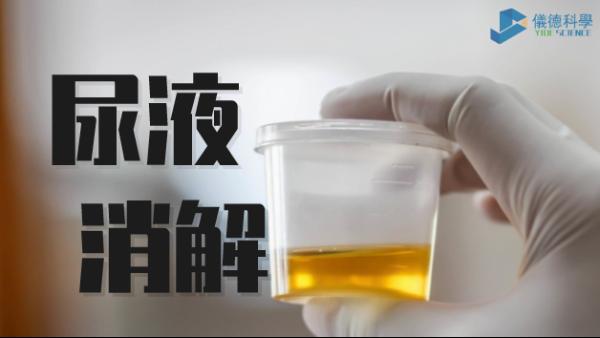助卫生疾控,智能消解仪对尿样的前处理消解