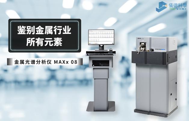 金属光谱分析仪 MAXx 08