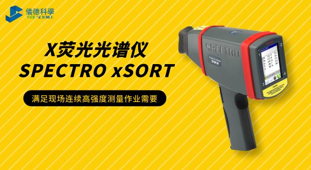 X荧光光谱仪SPECTRO xSORT