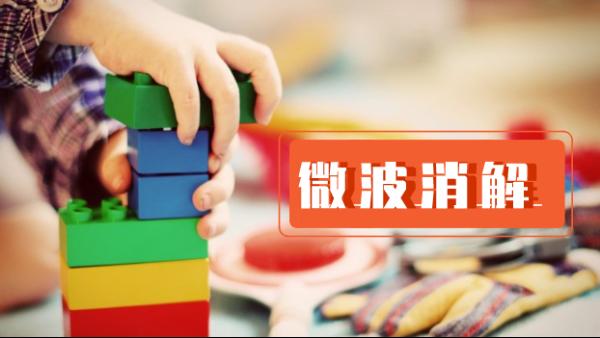微波消解仪ICP-AES法测定塑料玩具中镉含量