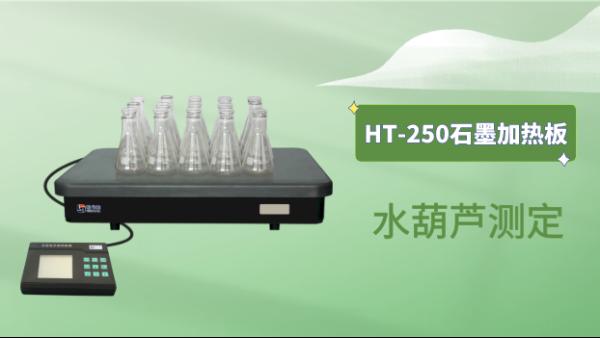 石墨加热板对水葫芦5种重金属元素消解测定的应用方案