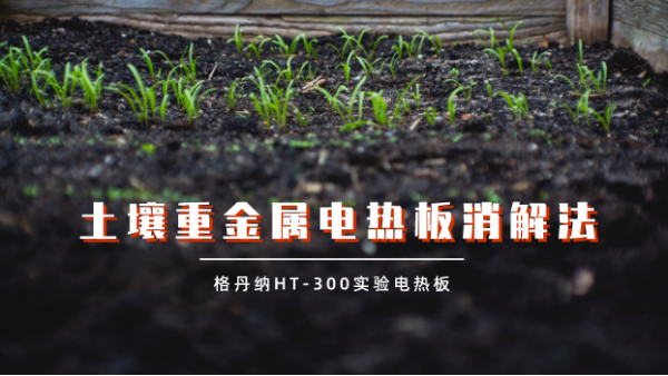 实验测试:土壤重金属电热板试样蒸干对结果的影响