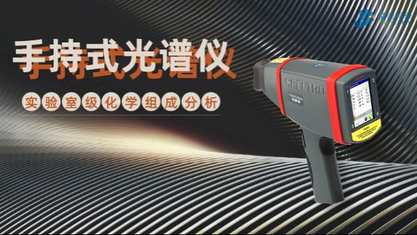 手持式光谱仪为何深受冶金厂青睐?现场一键检测模具钢就知道