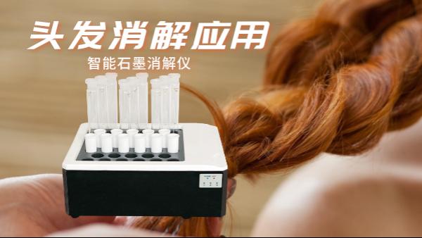 研究不停步,智能石墨消解仪实验室移植应用对头发消解